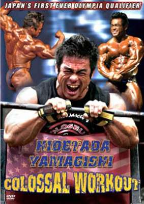 Hidetada Yamagishi - Colossal Workout (DVD)