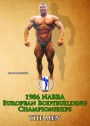 1986 NABBA European Bodybuilding Championships
